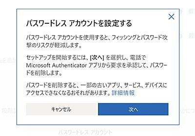 Microsoftアカウント、パスワードのサインインを無効化する新機能 - PC Watch