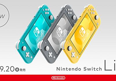 ニュースリリース : 2019年7月10日 - Nintendo Switchに新しい仲間 小さく軽く持ち運びやすい 携帯専用「Nintendo Switch Lite」登場|任天堂