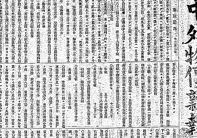 新聞記事100年分を電子データに、日経が「AI OCR」で読み取りへ   日経 xTECH(クロステック)