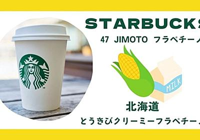 【47JIMOTOフラペチーノ】ご当地フレーバー!北海道はとうきびクリーミーフラペチーノだ! - にゃもぶろ