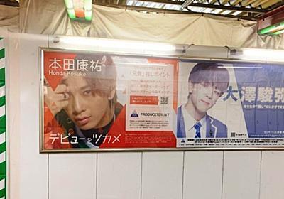 日本でファンによる「応援広告」が急増したワケ | ゲーム・エンタメ | 東洋経済オンライン | 経済ニュースの新基準