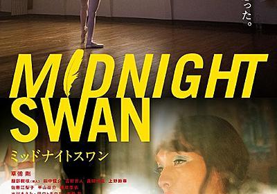 【感想】映画『ミッドナイトスワン』を有り難がってはいけない理由。 - EPATAY-エパタイ-