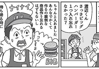 マンガ「ハンバーガー屋店員の苦悩」渡辺貴博のお仕事体験記①|キャリズム