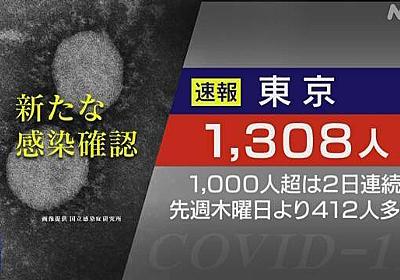 東京都 新型コロナ 4人死亡 新たに1308人感染 2日連続1000人超 | 新型コロナ 国内感染者数 | NHKニュース