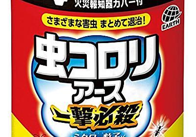 Amazon.co.jp: 虫コロリアース 一撃必殺 くん煙剤 [6-12畳用 10g]: Drugstore