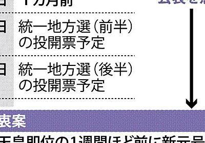 政府:新元号、即位前「内定」で公表検討 署名は新天皇 - 毎日新聞