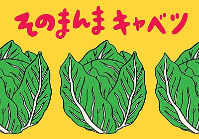 キャベツジュースはタイヤの香り 〜ドイツの野菜ジュース飲み比べ :: デイリーポータルZ