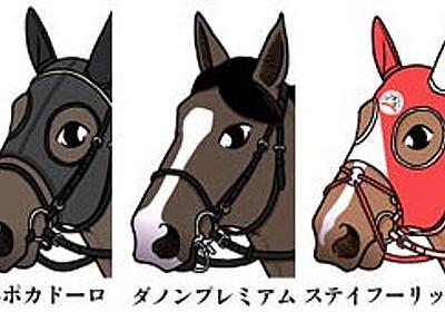 【ダービー】ゆるーい出馬表!ダノンプレミアムは真面目で男前だけど馬房では…!? - netkeibaライター   競馬コラム - netkeiba.com