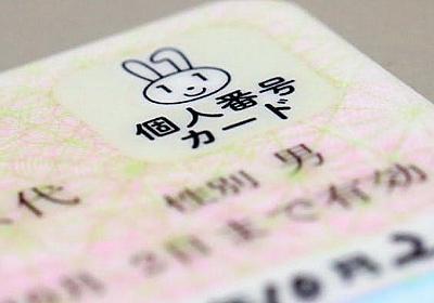 新型コロナ:免許証、マイナンバーカードと一体化検討 政府  :日本経済新聞