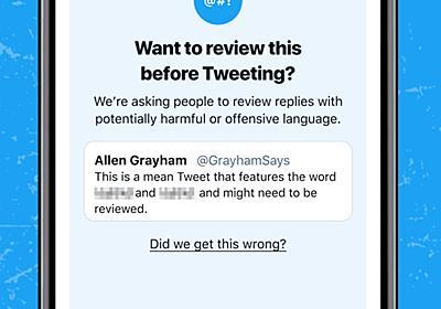 Twitter、相手を傷つけそうなRTの投稿前に再考を促す機能を正式に まずは英語版アプリで - ITmedia NEWS