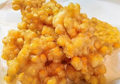 簡単とうもろこし人気レシピまとめ8選+α - 50kgダイエットした港区芝浦IT社長ブログ