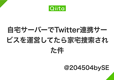 自宅サーバーでTwitter連携サービスを運営してたら家宅捜索された件 - Qiita