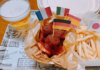 ドイツの定番料理「カリーブルスト」が悪魔的においしい……! ジャンク味のソーセージが無限ビール案件 (1/2) - ねとらぼ