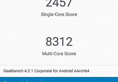 Snapdragon 845の実力は? レファレンスモデルでベンチマークテストをした結果 - ITmedia Mobile