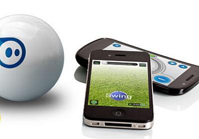 スマホでコロコロ転がせるボール型ラジコン「Sphero」、日本からも購入可能に - ねとらぼ
