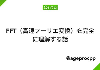 FFT(高速フーリエ変換)を完全に理解する話 - Qiita