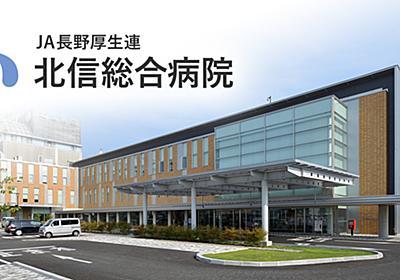 トップページ | JA長野厚生連 北信総合病院