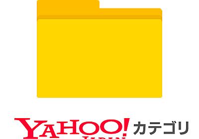 「Yahoo!カテゴリ」「Yahoo!ビジネスエクスプレス」サービス終了のお知らせ