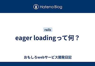 eager loadingって何? - おもしろwebサービス開発日記