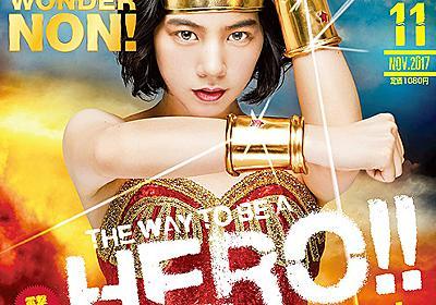 のんがワンダーウーマンに 『映画秘宝』で新連載「ヒーローになりたい!」 - 書籍ニュース : CINRA.NET