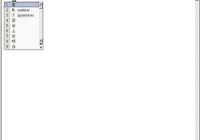 MS IMEで変換するときの小技 - だらだらやるよ。