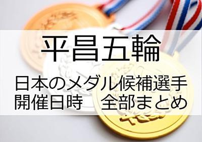 平昌五輪 日本のメダル候補選手の種目、開催日時を全部まとめてみた【観戦備忘録】 | ふじたんの golfun (ゴルファン)