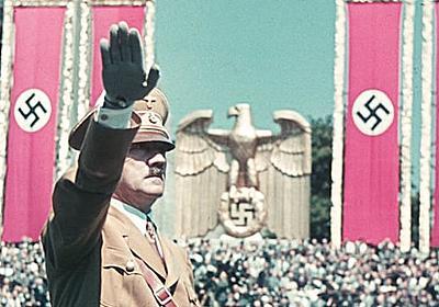 なぜナチズムは「国家社会主義」ではなく「国民社会主義」と訳すべきなのか(小野寺 拓也) | 現代ビジネス | 講談社(1/6)