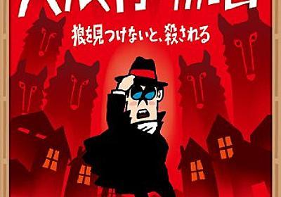 Amazon.co.jp: 人狼村からの脱出 狼を見つけないと、殺される (脱出ゲームブック): SCRAP: Books