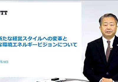 転勤・単身赴任を原則廃止へ NTT、32万人リモート基本   共同通信