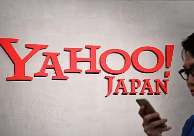 たまる日本株買い意欲 ヤフー株、一夜で1兆円需要  :日本経済新聞