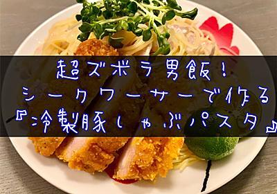 """【超ズボラ飯】シークワーサーで作る『""""漢""""の冷製豚しゃぶパスタ』【レシピ】 - パナゲ×midのいつものカフェ。"""