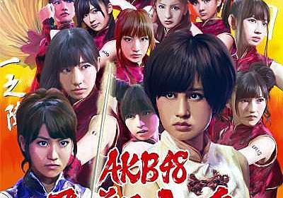 【オリコン】AKB48新曲史上初の初日ミリオン たった1日で102.6万枚   ORICON NEWS