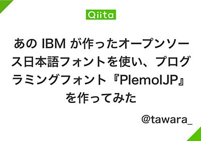 あの IBM が作ったオープンソース日本語フォントを使い、プログラミングフォント『PlemolJP』を作ってみた - Qiita