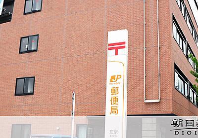 ゆうパック運転手が行方不明 荷積み数十個、配送車ごと:朝日新聞デジタル