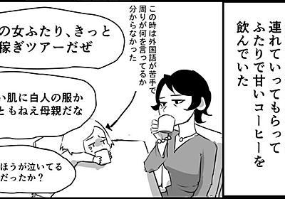 【漫画】「アジアの女は…」海外で受けた人種差別 叔母の毅然とした対応で気付くこと | マグミクス