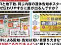 JRと東京メトロの運休告知のデザイン、何故あれだけわかりやすさに差が出てしまったのか?その考察がおもしろい! - Togetter