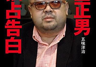 Amazon.co.jp: 父・金正日と私 金正男独占告白 (文春文庫): 五味洋治: EBooks