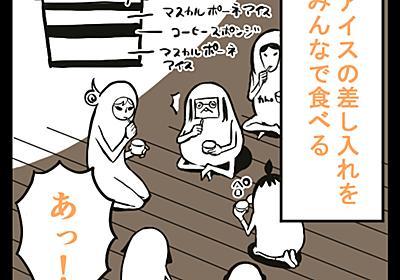 漫画家アシスタント回顧録~楽しくなっちゃうスイッチ・イソベ編~ - みよしのログ