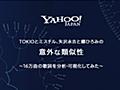 TOKIOとミスチル、矢沢永吉と郷ひろみの意外な類似性 ~16万曲の歌詞を分析・可視化してみた~ - ビッグデータレポート - ヤフー株式会社