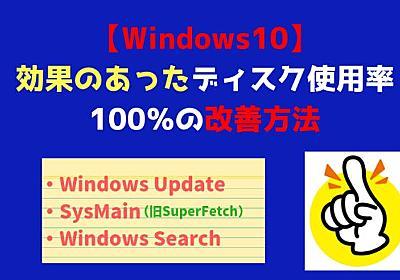 【Windows10】効果のあったディスク使用率100%の改善方法【PCフリーズ】 - いかせんもあんすぁ