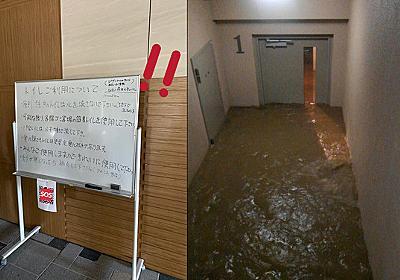 痛いニュース(ノ∀`) : 【トイレ禁止令】 武蔵小杉のタワマン、誰がウンコしたかを巡り住民同士の対立が始まる - ライブドアブログ