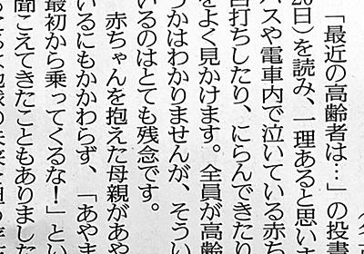 小学生の投書「バスや電車で泣いている赤ちゃんに舌打ちするのをやめて下さい。高齢者の方々、若者を冷たい目でみないで。」 - Togetter