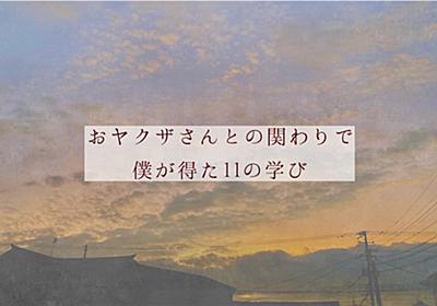 おヤクザさんとの関わりで僕が得た11の学び - mogumogumo.jp