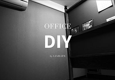 【賃貸DIY】借りた事務所ダサすぎたので、素人が全面DIYしました。賃貸物件におすすめな道具も紹介します!