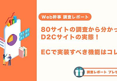80サイトの調査から分かったD2Cサイトの実態!ECサイトで実装すべき機能はコレ!【調査レポート】 | Web幹事