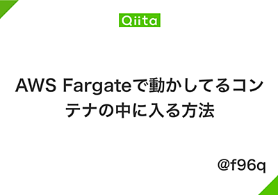 AWS Fargateで動かしてるコンテナの中に入る方法 - Qiita
