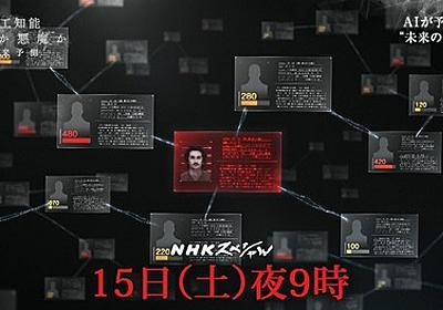 NHKスペシャル「人工知能 天使か悪魔か2018」を観た感想 - 自由ネコ