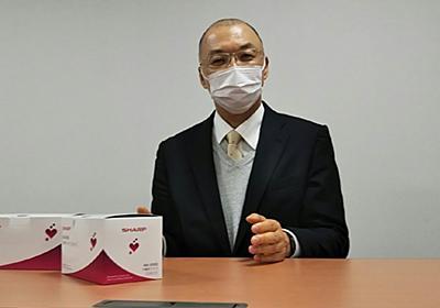 【大河原克行の「パソコン業界、東奔西走」】「シャープ製国産マスク」のこれまでとこれから - PC Watch