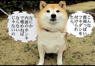 漫画的犬用フキダシを付けて犬のホンネを明かす :: デイリーポータルZ