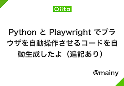 Python と Playwright でブラウザを自動操作させるコードを自動生成したよ(追記あり) - Qiita